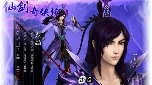 PAL5 Main Character Longyou