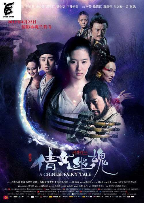 A Chinese Fairy Tale 2011