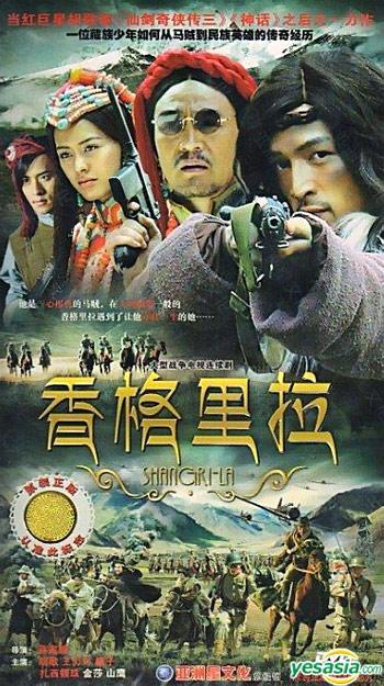 Shangrila 香格里拉 DVD