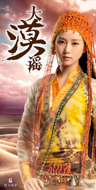 Da Mo Yao Liu Shishi