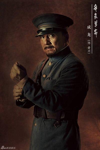 Jackie Chan 1911 Xinhai Revolution