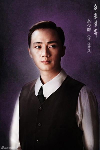 1911 Yu Shaoqun