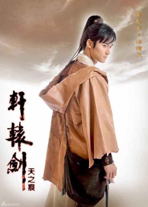 Chen Jingchou