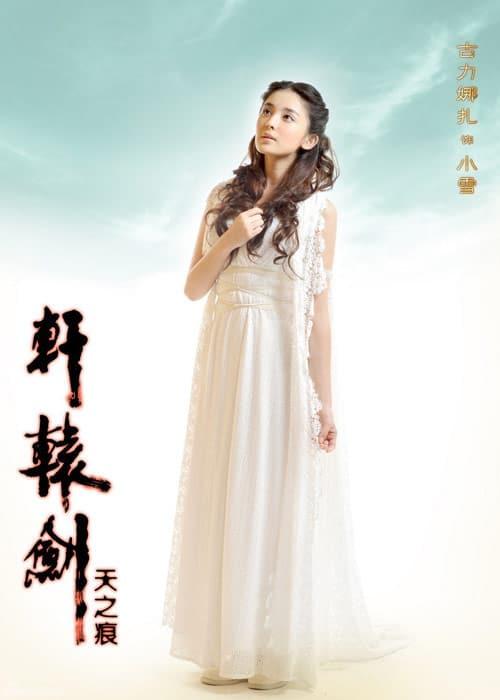 Yu Xiao Xue