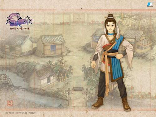 Chen Jing Chou (Xuan Yuan Sword 3)