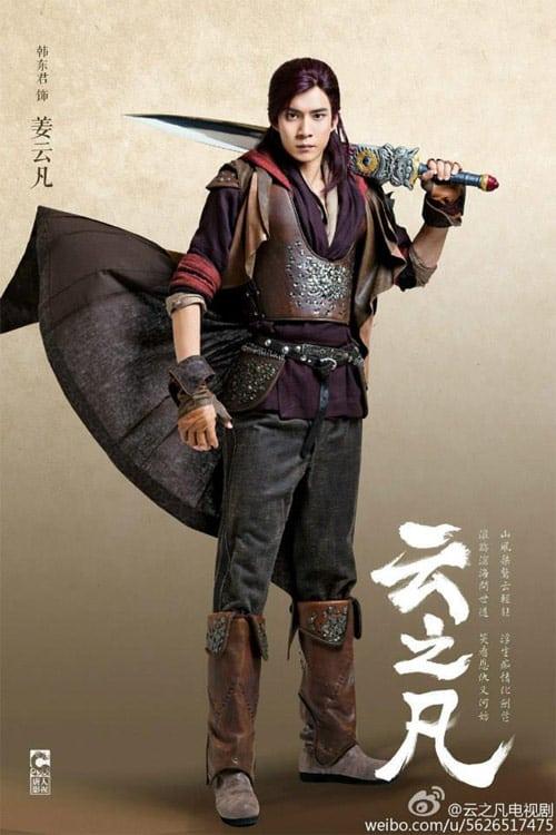 chinesepaladin5-JiangYunFan