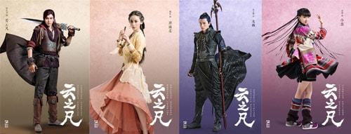 chinesepaladin5-drama