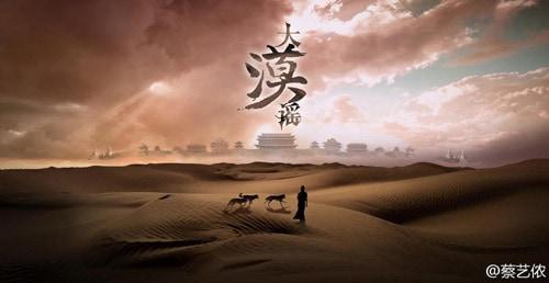 Da Mo Yao Poster