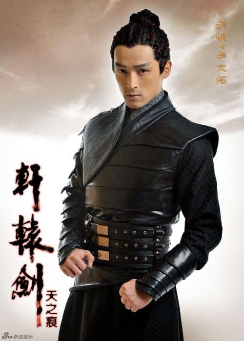 Hu Ge in Xuan Yuan Sword 3 drama