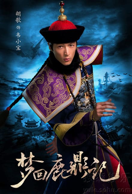 Hu Ge as Wei Xiaobao