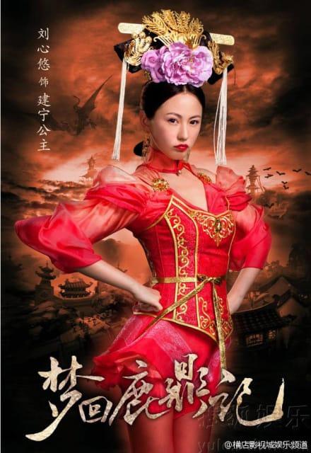 Liu Xinyue as Princess Jianning