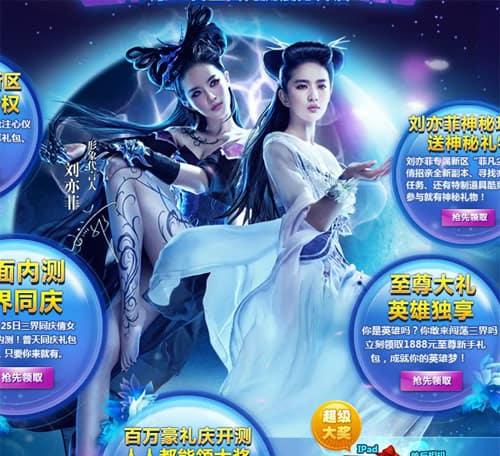 QNYH Online Liu Yifei