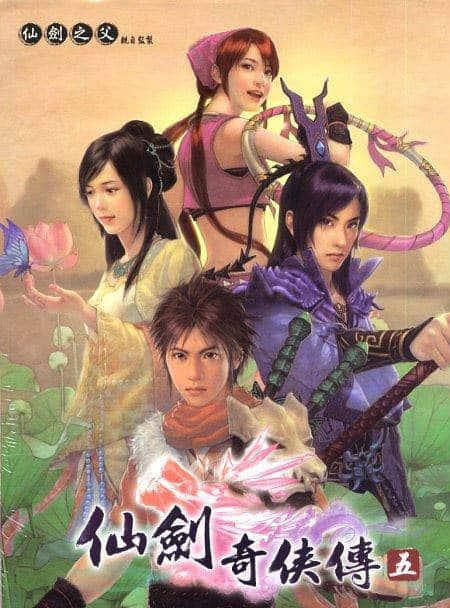 xianjian5-cover