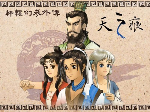 Xuan Yuan Sword 3 Scar of Sky game