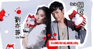Liu Yifei and Hu Ge