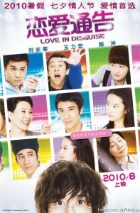 Love in Disguise Poster 4
