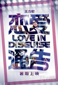 Love in Disguise Poster 5
