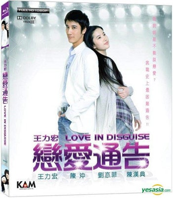 Love in Disguise Blu ray