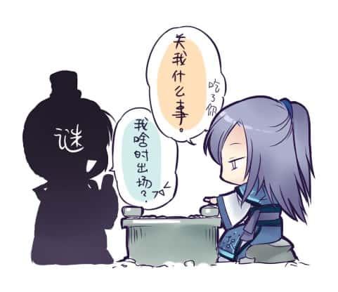 Xian Jian 5 Chibi Comic